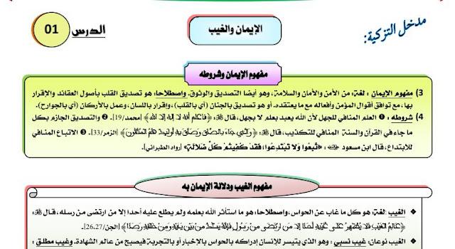 ملخصات دروس التربية الإسلامية أولى باك