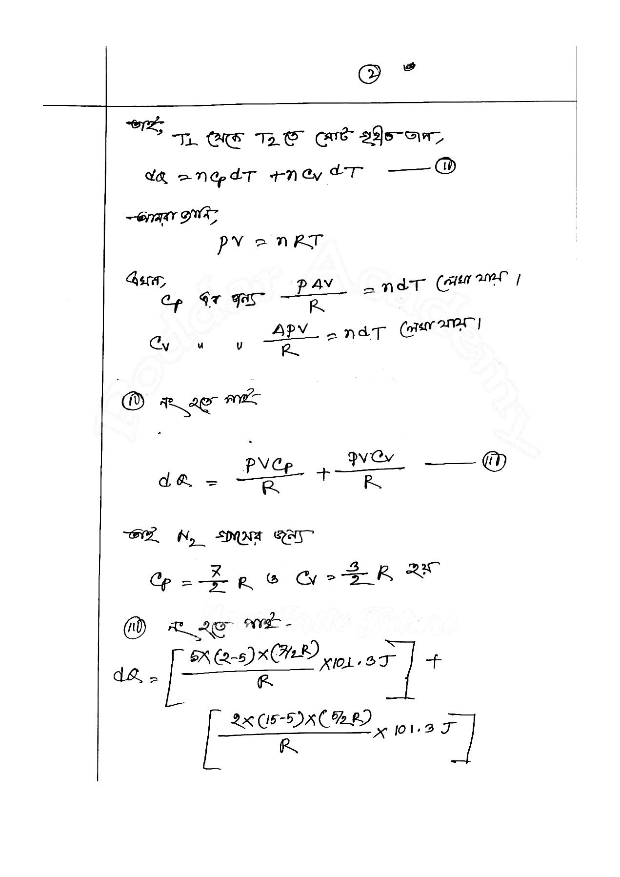 এইচএসসি/আলিম ২য় সপ্তাহের পদার্থবিজ্ঞান ২য় পত্র এসাইনমেন্ট সমাধান/উত্তর ২০২১ | Hsc/Alim 2nd Week Physics 2nd Paper Assignment 2022