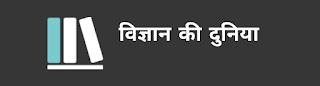 विज्ञान की दुनिया : Science news in hindi