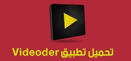 افضل تطبيقات تحميل الفيديوهات من اليوتيوب