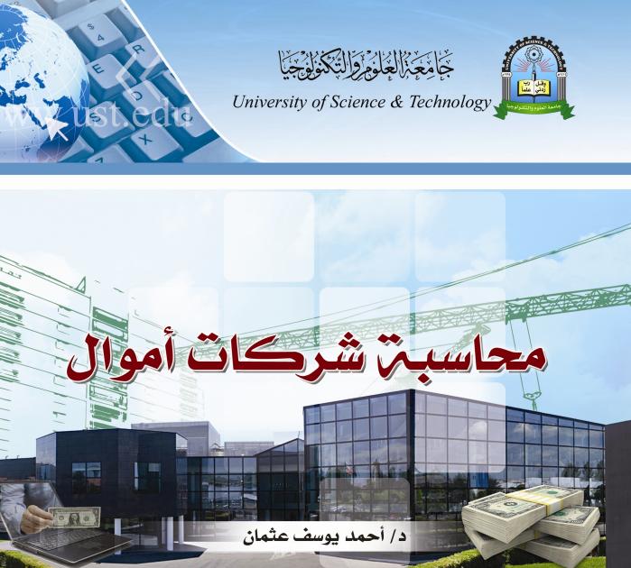 كتاب الادارة المالية جامعة العلوم والتكنولوجيا