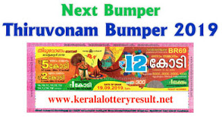 Thiruvonam-Bumper - 2019 (BR-69), Thiruvonam Bumper Lottery 19-09-2019, Thiruvonam Bumper Lottery Results, 19/09/2019 Kl Lottery Result 19/09/2019, Lottery Results 19/09/2019 Br-69, Kerala Lottery Result, Kerala Lottery Result Today Kerala Lottery Result, Today Br-69 Kerala Lottery Results, Today Kerala Lottery Br-69 Keralalottery Br-69 Kl Lottery Result Today Br-69 Kl State Lottery Result Br-69 Lottery Result Br-69 Lottery Results Today Br-69 Lottery Br-69 Br.69 Br.69 Today Br69 Thiruvonam Bumper Lottery Result Today Br-69 Thiruvonam Bumper Lottery Br-69  Kerala Next Bumper: Thiruvonam Bumper 2019 BR 69   Draw Date 19-09-2019, onam bumper, 19-9-2019, bumper lottery result, kerala ,