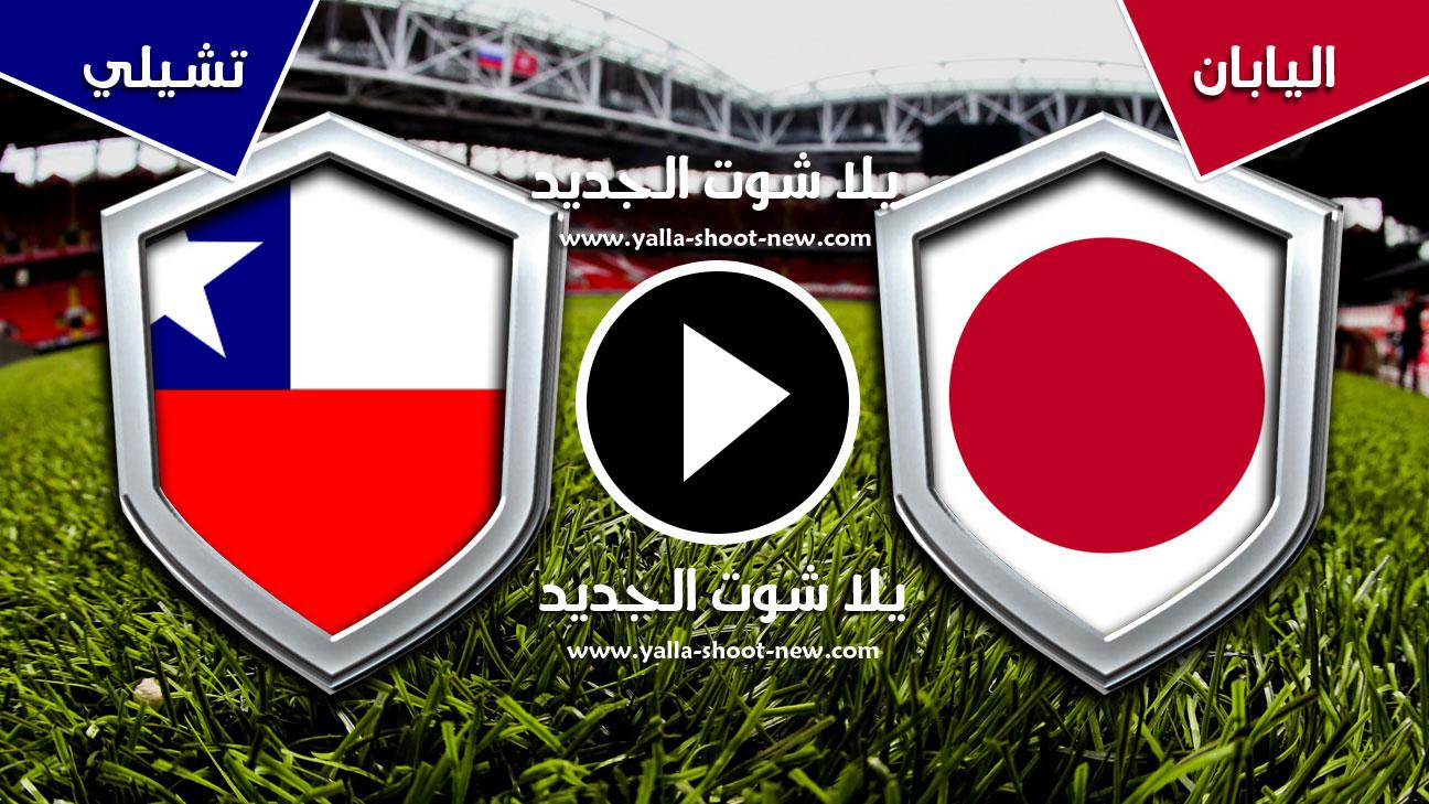 مباراة اليابان وتشيلي