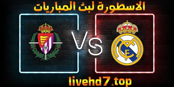 نتيجة مباراة ريال مدريد وبلد الوليد اليوم بتاريخ 20-02-2021 في الدوري الاسباني