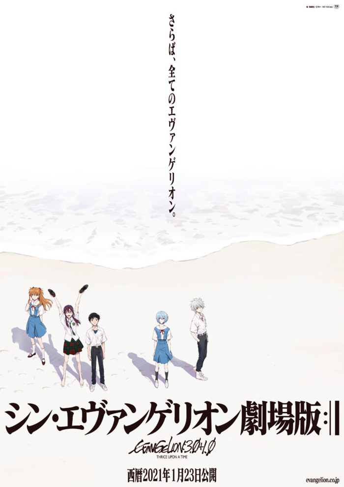 Shin Evangelion :|| (Evangelion: 3.0+1.0: Thrice Upon A Time) anime film - poster