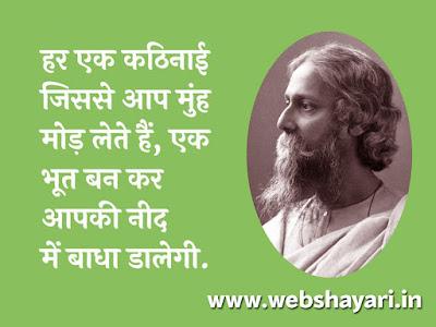 रविन्द्र नाथ टैगोर के सुविचार wallpapers hd suvichar हिंदी में