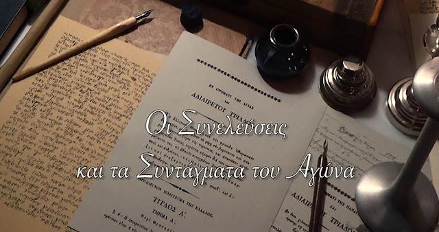 Το Ιστορικό και Λαογραφικό Μουσείο Ερμιόνης στην ιστορική σειρά του Cosmote History