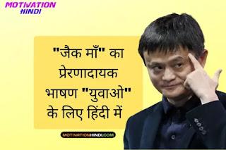 जैक माँ का प्रेरणादायक भाषण | Jack ma motivational speech in hindi for Students