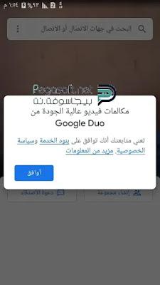 تحميل جوجل ديو للاندرويد