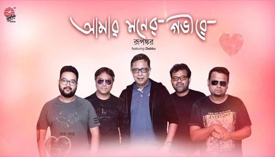 Amar Moner Gobhire Lyrics by Rupankar Bagchi