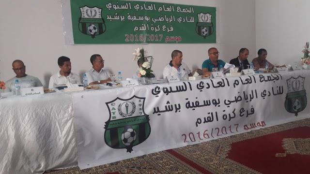 تفاصيل الجمع العام العادي للنادي الرياضي يوسفية برشيد لكرة القدم