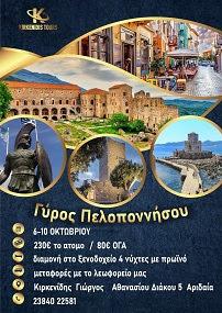 Kirkenidis Tours: Γύρος Πελοποννήσου 6-10 Οκτωβρίου - Κλείστε θέση