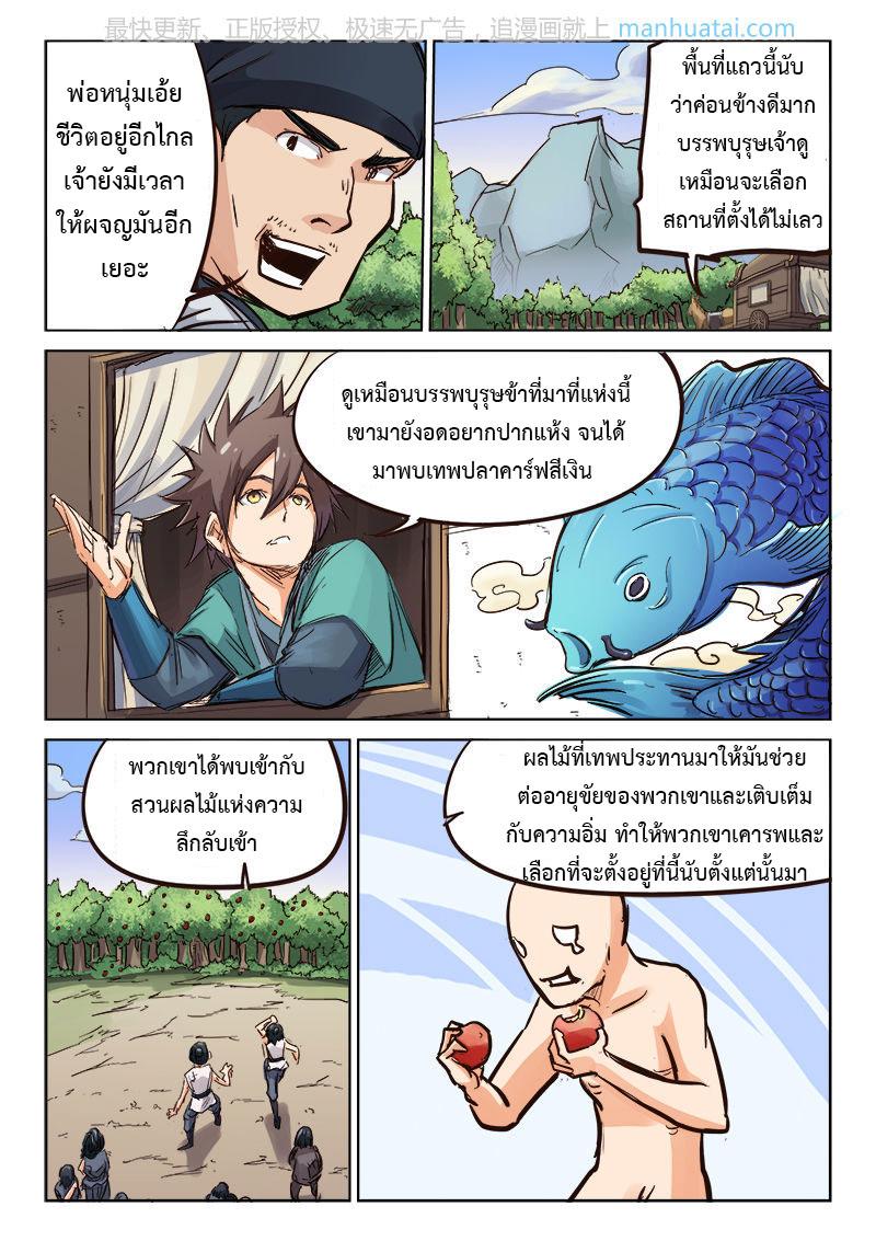 อ่านการ์ตูน Star Martial God Technique 80 ภาพที่ 4