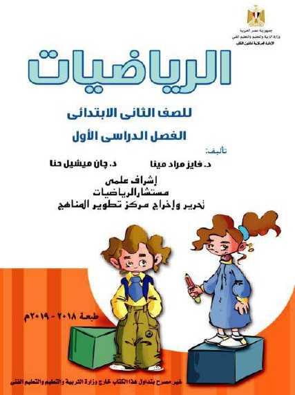 تحميل كتاب الرياضيات للصف الثاني الابتدائي الترم الأول 2019