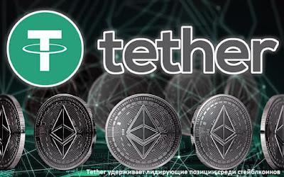 Tether удерживает лидирующие позиции среди стейблкоинов