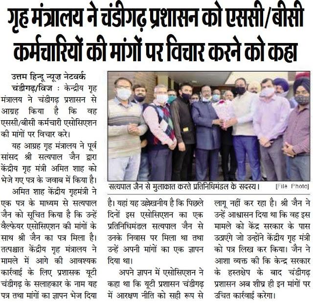 गृह मंत्रालय ने चंडीगढ़ प्रशासन को एससी/बीसी कर्मचारियों की मांगों पर विचार करने को कहा