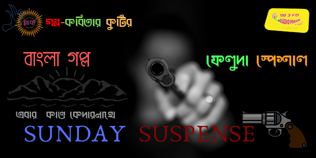 Sunday Suspense Download