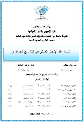 أطروحة دكتوراه: إثبات عقد الإيجار المدني في التشريع الجزائري PDF