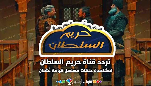 تردد حريم السلطان نايل سات