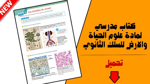 لكل اساتدة علوم الحياة والارض للسلك الثانوي تحميل كتاب مدرسي مهم نسخة 2019 باللغة الفرنسية