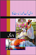 [PDF]  Download Woh Ik Lamha Zeest Ka Novel By Fakhra Gul In Urdu In Pdf