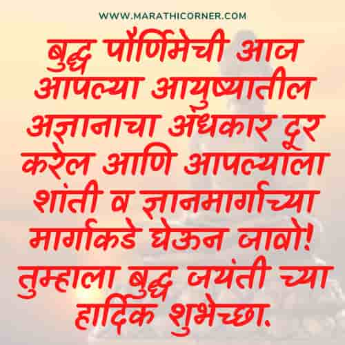 Happy Buddha Purnima SMS in Marathi