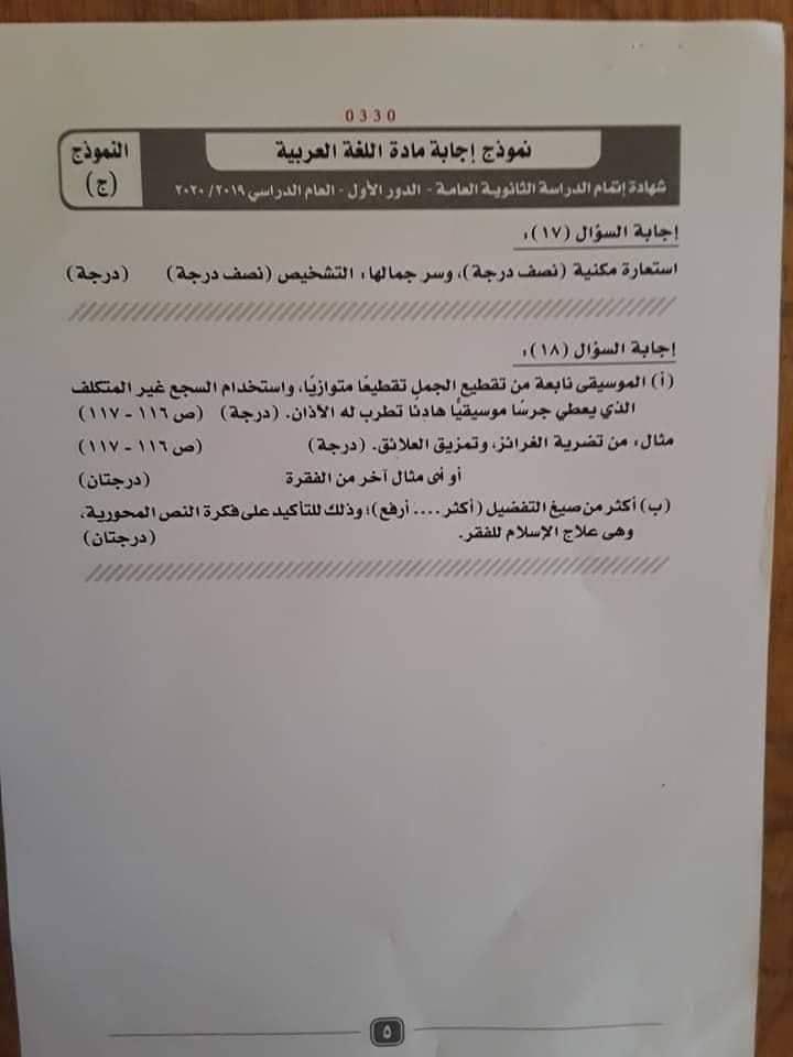 نموذج اجابة امتحان اللغة العربية للثانوية العامة 2020 بتوزيع الدرجات 6