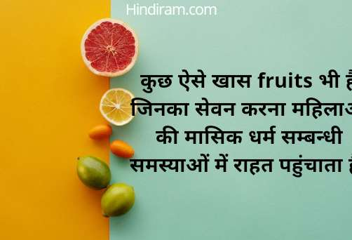 Fruits-for-period