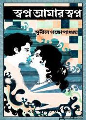 Swapno Amar Swapno by Sunil Gangopadhyay