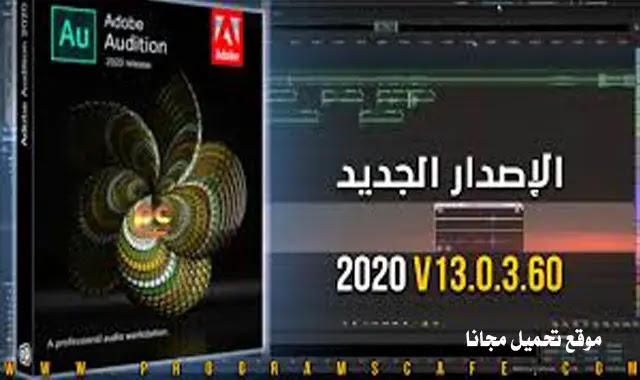تحميل برنامج ادوبي Adobe Audition