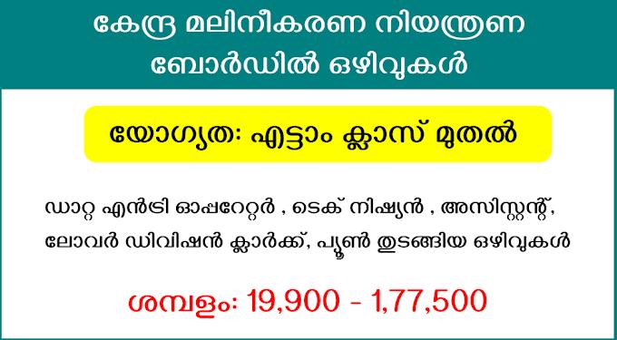 Central Pollution Control Board Recruitment
