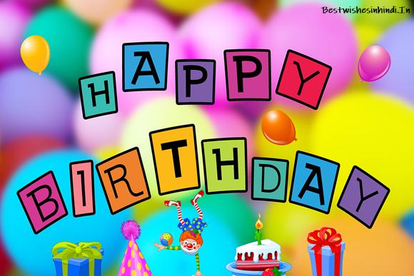 quotes for happy birthday best friend, happy birthday bhabhi, happy birthday mom, happy birthday eldest sister, happy birthday wife, happy birthday son, happy birthday girlfriend, happy birthday boyfriend