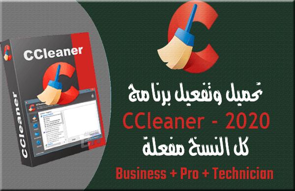 تحميل برنامج CCleaner Pro 2020 كامل مع السيريال لتنظيف و تسريع النظام اخر اصدار
