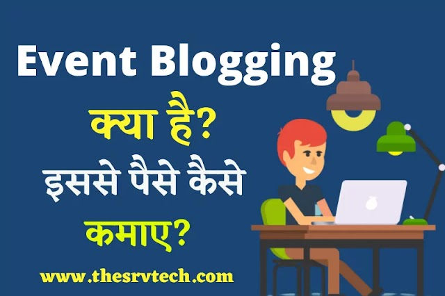Event Blogging क्या है, What Is Event Blogging In Hindi?