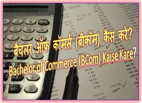 Bachelor of Commerce (BCom) Kaise Kare?:बैचलर ऑफ कॉमर्स (बीकॉम) कैस करे?