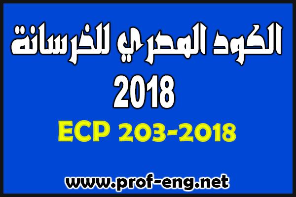 الكود المصري للخرسانة 2018 | الكود المصري لتصميم وتنفيذ المنشات الخرسانية 2018