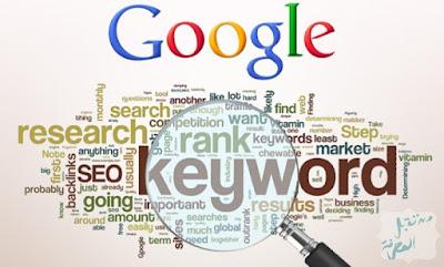 طريقة معرفة أكثر الكلمات keywords بحثا على قوقل  Google