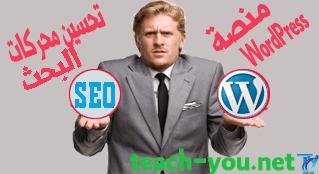 هل WordPress هو أفضل منصة للعمل على SEO ؟