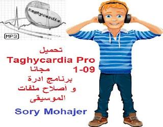 تحميل Taghycardia Pro 1-09 مجانا برنامج ادرة و أصلاح ملفات الموسيقى