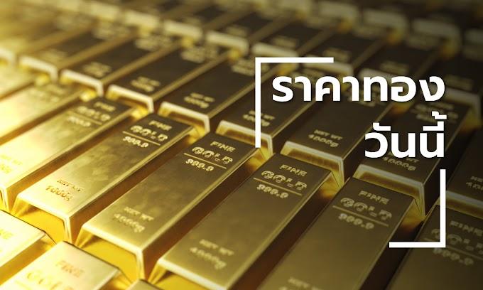 ราคาทองวันนี้ ทอง 24 กุมภาพันธ์ 2563