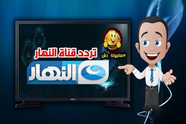 تردد قناة النهار علي نايل سات بعد تغيير التردد 2021 وشرح تنزيلة
