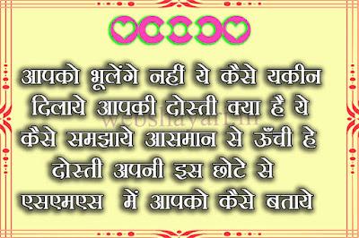 dosti kya hai shayari hindi