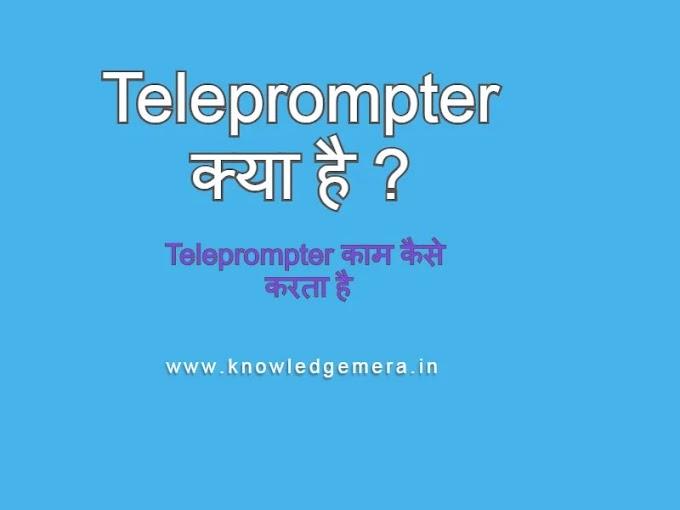 Teleprompter क्या है और Teleprompter काम कैसे करता है