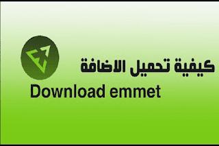 كيفية تحميل الاضافة Download emmet