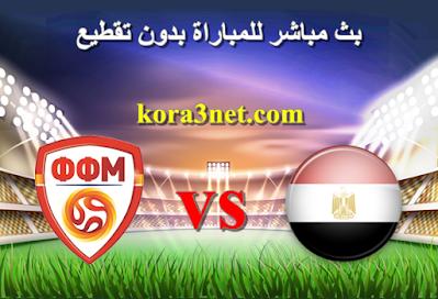 مباراة مصر ومقدونيا بث مباشر