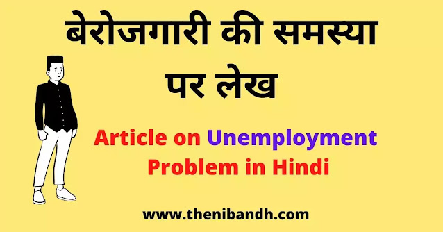 Article on Unemployment problem in Hindi text