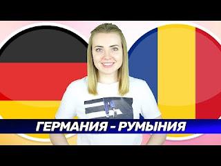 Германия U21 – Румыния U21 смотреть онлайн бесплатно 27 июня 2019 прямая трансляция в 19:00 МСК.
