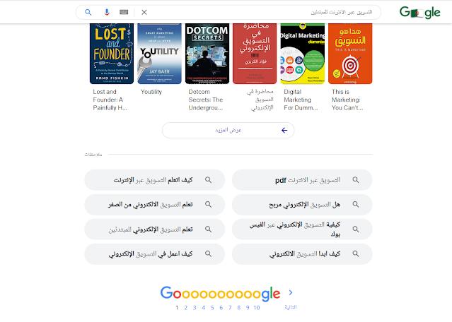 الكلمات الرئيسية الأكثر استخدامًا في بحث Google