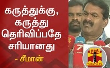 Seeman condemns BJP-VCK Clash | Thanthi Tv