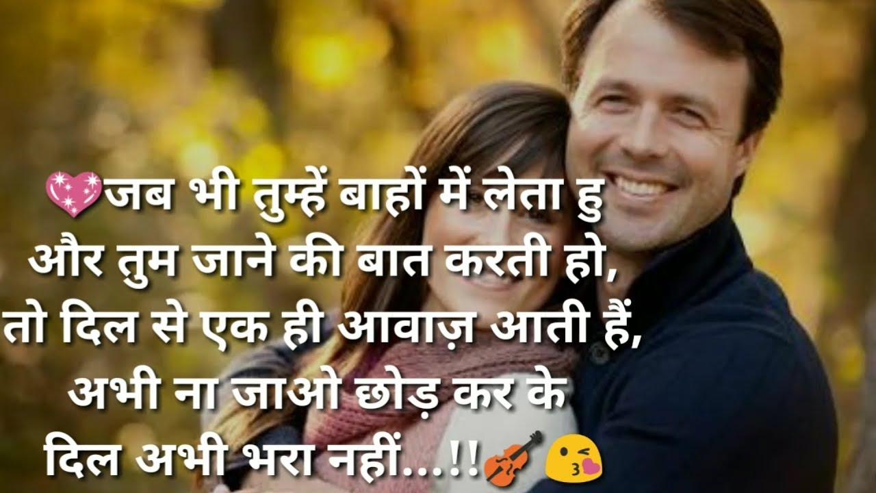 Love Shayari In Hindi | लव शायरी